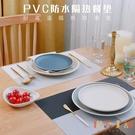 4片裝 餐桌墊隔熱墊餐墊PVC家用餐盤碗墊子防燙墊【倪醬小鋪】
