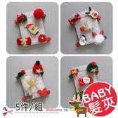 韓版兒童髮夾 聖誕套裝 寶寶節日 全包布髮飾 5件組