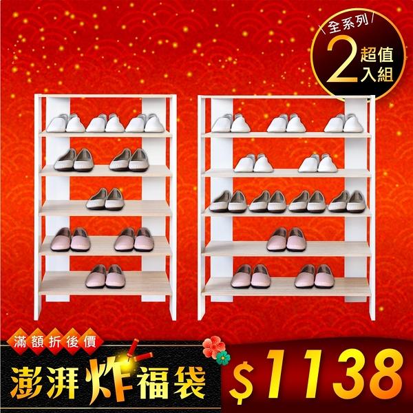 《HOPMA》多功能開放式五層組合包鞋櫃/收納櫃C-S172+C-S176
