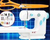 縫紉機 306型縫紉機家用電動小縫紉機迷你小型吃厚6層全自動微型腳踏【聖誕節快速出貨八折】