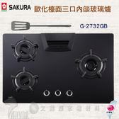 瓦斯爐推薦 櫻花牌SAKURA G2732GB(G2732G) 獨家專利三口雙內燄安全檯面式瓦斯爐