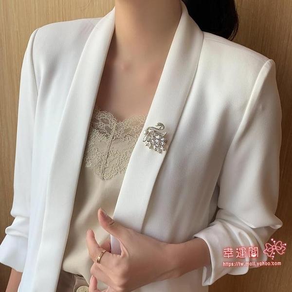 胸針 天鵝高檔水鉆胸針女胸花防走光別針毛衣外套西裝衣服裝飾品大氣