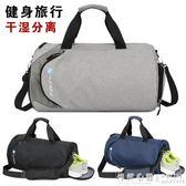 運動健身包男防水訓練包女行李袋干濕分離大容量單肩手提旅行背包 怦然心動
