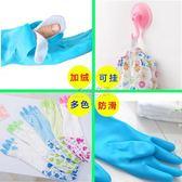 洗碗手套 洗衣加厚加絨手套防水耐用洗碗家用冬天冬季牛筋加棉一體絨洗衣服 俏女孩