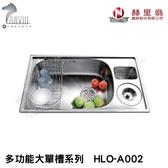 《赫里翁》HLO-A002 多功能大單槽 MIT歐化不銹鋼 廚房水槽