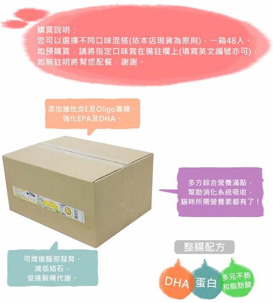 『皇貓經典特級貓罐』- 口味可混搭 - 170g x 48入(一箱)