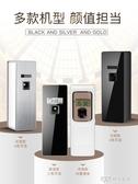 自動噴香機香水 酒店家用空氣清新劑臥室內衛生間廁所除臭香薰機 探索先鋒
