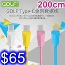 GOLF高爾夫 200公分Type-C 2米 彩色金剛數據線2A充電線note8/華碩4 等手機通用【I136】