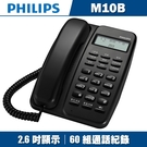 PHILIPS飛利浦 有線電話M10B