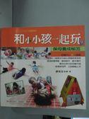 【書寶二手書T8/保健_HPK】和小小孩一起玩 : 保母養成秘笈_廖英足