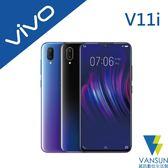 【贈自拍棒+觸控筆吊飾+原廠便利貼】VIVO V11i 4GB/128GB 6.3吋 智慧手機【葳訊數位生活館】