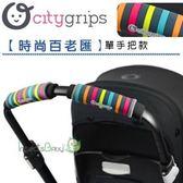 ✿蟲寶寶✿【美國City Grips】多用途推車手把保護套 / 手把套 單手把 - 時尚百老匯