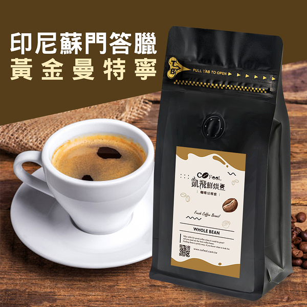 CoFeel 凱飛鮮烘豆印尼蘇門答臘黃金曼特寧中深烘焙阿拉比卡咖啡豆(MO0054NI) 任選99元/包│滿599免運