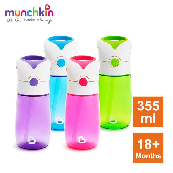 munchkin滿趣健-翻蓋Tritan吸管杯355ml-4色