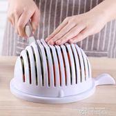 切水果神器沙拉切割碗工具套裝蘋果西瓜洗菜切塊機多功能抖音同款 依凡卡時尚
