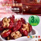*採用華夏第一棗「若羌紅棗」!*純手工去籽,填入低溫烘焙堅果,滿足您挑剔的味蕾!
