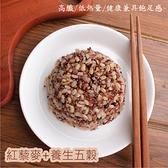 【日燦】高纖低熱量健康的~藜麥五穀飯--200g/包