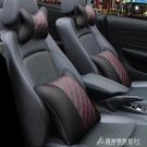 汽車座椅頭枕護頸枕車用一對頸椎車內枕頭車載用品 酷斯特數位3c