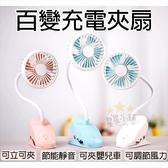 星星小舖 台灣現貨 嬰兒車 推車電風扇 娃娃車 夾扇 USB風扇 推車扇 迷你電風扇