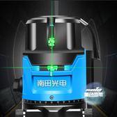 水平儀 德國高精度自動打線綠光藍光激光紅外線水平儀平水儀2線3線5線T 1色