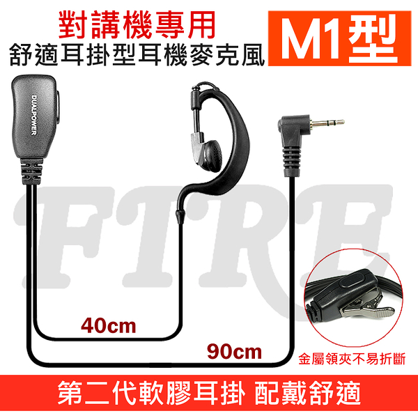 軟膠耳掛 MOTOROLA專用 無線電對講機 舒適 耳掛型 耳機麥克風 (M型.1入)