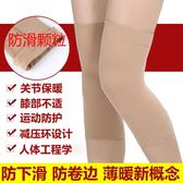 隱形護膝防寒保暖男女士專享老寒腿關節夏季超薄款透氣無痕運動 居享優品