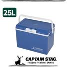 【CAPTAIN STAG 日本 鹿牌 鹿王日本原裝保冷冰箱 25L《藍》】M-8177/行動冰箱/保冷箱/冰筒/冰桶/保鮮桶
