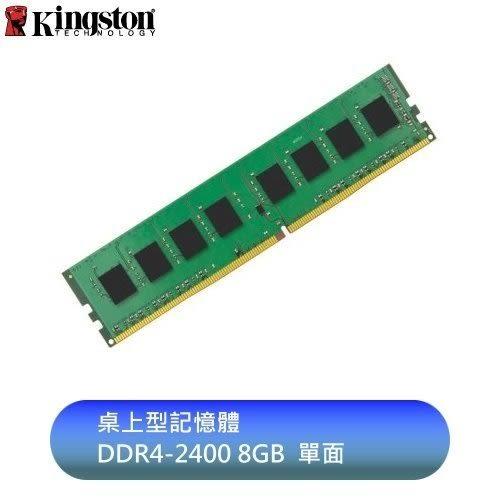 金士頓 桌上型記憶體 【KVR24N17S8/8】 8G 8GB DDR4-2400 終身保固 新風尚潮流
