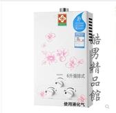 家用煤氣熱水器液化氣 天然氣 燃氣熱水器液化石油氣熱水器7升8升 酷男精品館