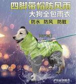 狗狗雨衣-狗狗雨衣四腳防水泰迪金毛中型犬全包拉布拉多寵物雨披大狗雨衣 多麗絲旗艦店
