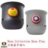 Bone Collection Bone Play 行動藍牙喇叭 漫威