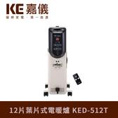 德國嘉儀 HELLER 12葉片 電子式恆溫電暖爐KED512T