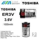【久大電池】日本 東芝 TOSHIBA ER3V 3.6V 1/2AA 一次性鋰電 【PLC工控電池】TO4