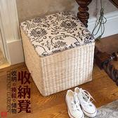 田園收納凳草編儲物凳換鞋沙發床尾坐凳子兒童玩具箱WY【夏日清涼好康購】
