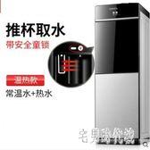 電壓220V 飲水機立式熱家用臺式小型全自動桶裝水迷你制熱新款IP3930【宅男時代城】