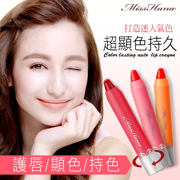 Miss Hana 花娜小姐 水潤持色旋轉唇筆4g ◆86小舖◆