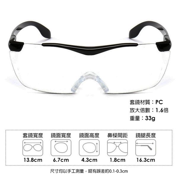 放大鏡眼鏡 CP1853 眼鏡型 老年人 高清閱讀看報看手機
