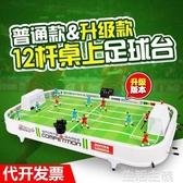 足球桌 桌上足球機大作戰兒童桌式益智玩具雙人桌面踢足球游戲台親子娛樂 MKS生活主義