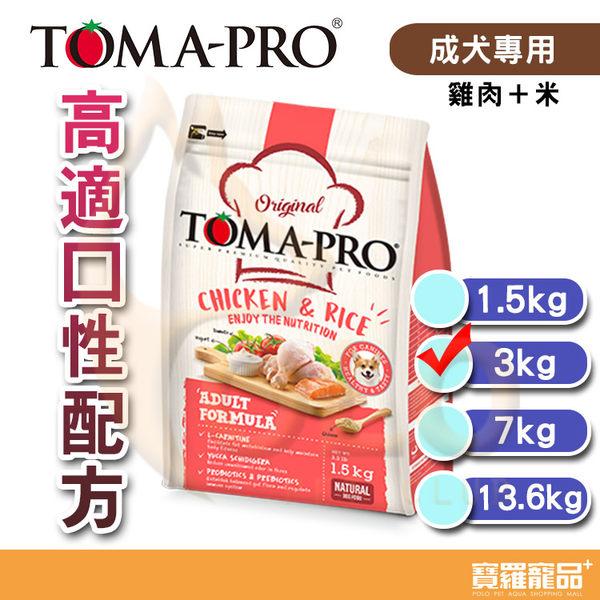 優格成犬雞肉配方 3kg【寶羅寵品】