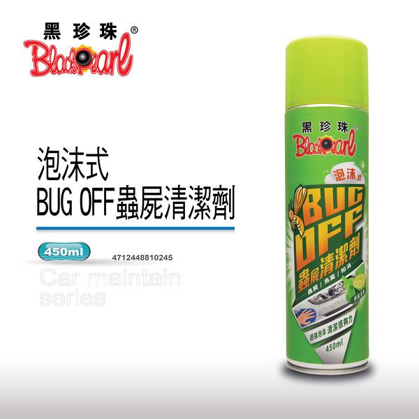 黑珍珠 泡沫式BUG OFF蟲屍清潔劑--450ML