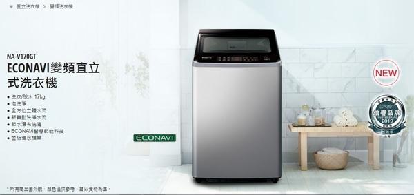 《Panasonic 國際牌》 17公斤 直立式變頻洗衣機 NA-V170GT-L (炫銀灰)