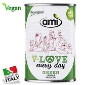 AMI Dog 阿米狗罐頭400g(綠)蔬食-扁豆花椰菜_愛家嚴選純素寵物食品_ 素食狗罐頭 人用等級飼料
