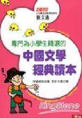 專門為小學生精選的中國文學經典讀本