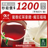 歐可茶葉 真奶茶 蜜香紅茶拿鐵瘋狂福箱(50包/箱)