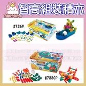 智高小工程師積木-航海冒險王 #7269 /交通工具大集合初級版#7330P GIGO 科學玩具 (購潮8)