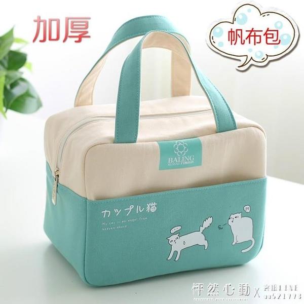 日韓手提飯盒袋可愛卡通加厚保溫包便當包帆布鋁箔保鮮冷藏袋 怦然心動
