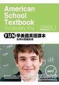 FUN學美國英語課本: 各學科關鍵英單Grade 1 (附MP3)