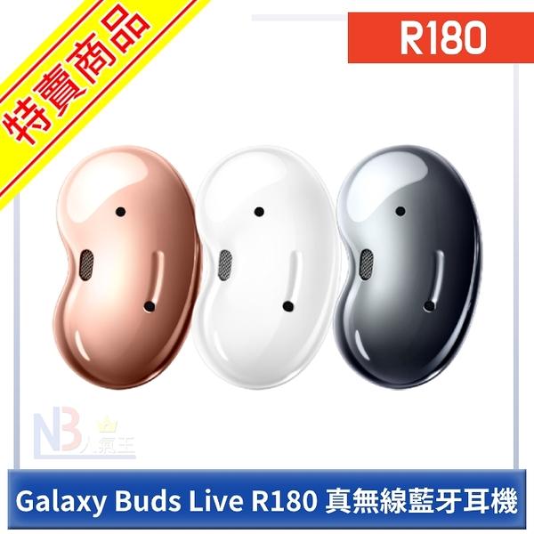 【十月限時促】 Samsung Galaxy Buds Live R180 【送原廠透明保護殼】真 無線 藍牙耳機