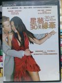 影音專賣店-J14-027-正版DVD*電影【星夢緣牽30天】-西恩派屈克佛萊利*卡蜜莉葛蒂