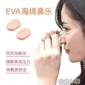眼鏡鼻托墊海綿粉撲防滑鼻墊防脫妝無壓痕眼睛框架鼻梁  花樣年華